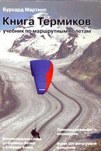 Б.Мартинс - Книга Термиков