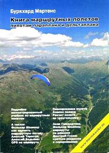 Б.Мартинс - Книга маршрутных полетов пилотам а и дельтаплана.