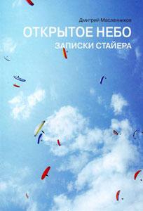 Д.Масленников Открытое небо